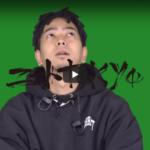「書きなぐる俺のPain」カッコええ!DJ RYOW all green feat 唾奇
