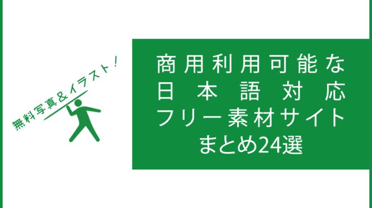 商用無料!ブログやサイト制作に使える日本語対応フリー素材サイトまとめ24選
