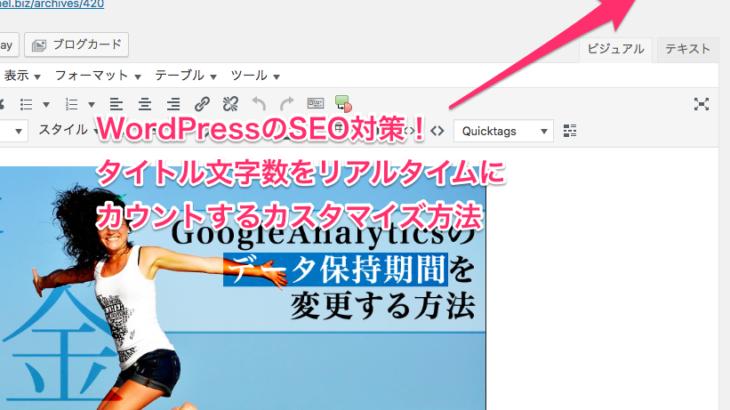コピペOK!WordPress投稿でタイトル文字数をカウントするカスタマイズ