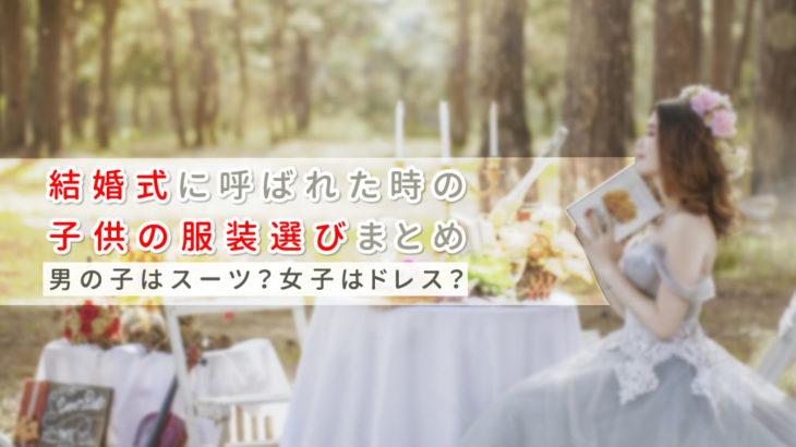 結婚式と子供服/子供の服装の選び方、男子はスーツ?女子はドレス?
