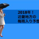 2018年!近畿地方の梅雨入り予想。大阪・関西いつから梅雨?平年は?