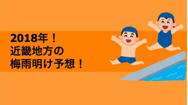 近畿地方の2018年梅雨明け予測!大阪・関西いつ梅雨開け?平年は?