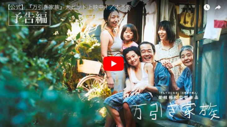 「万引き家族」カンヌ最高賞パルムドール!是枝裕和監督作品まとめ