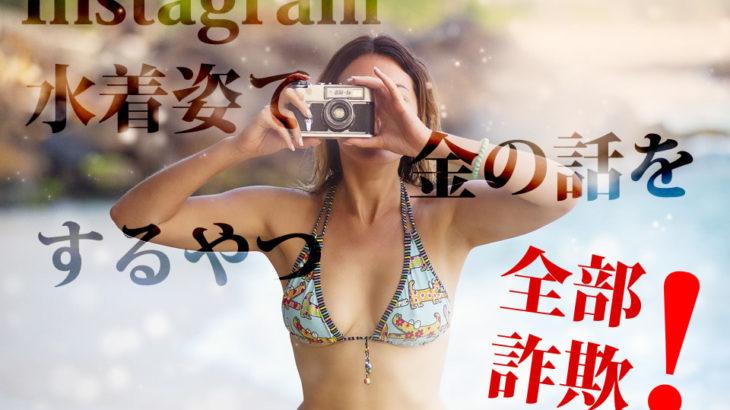 【インスタ詐欺師3つの特徴】主婦を狙ったInstagram副業詐欺が多発!