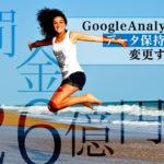 Googleアナリティクスデータが消える?データ保持設定を要チェックや!