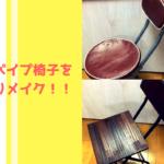 ビンテージ風DIYウッドチェアの作り方:折りたたみパイプ椅子リメイク