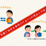 保育園や幼稚園、学校でママに挨拶を無視される4つの理由と対処法