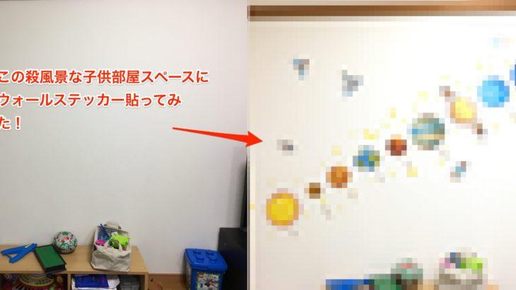 【賃貸DIY】壁紙シール・ウォールステッカーはコスパもデザインもGood!