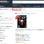 Amazonで90%オフ商品を見つける裏ワザ、ご存じですか?