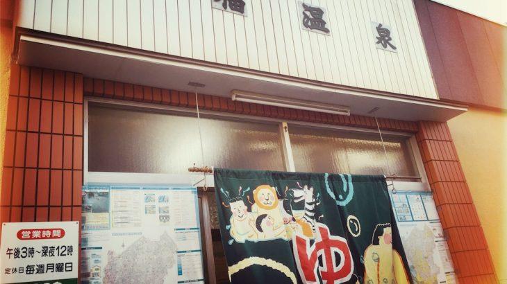 豊中市蛍池駅から徒歩10分『幸福温泉』は古いけどぬるめで気持ちよかった!