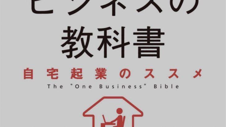 【書評】フリーランスで生きていきたい人におすすめ:ひとりビジネスの教科書–佐藤伝