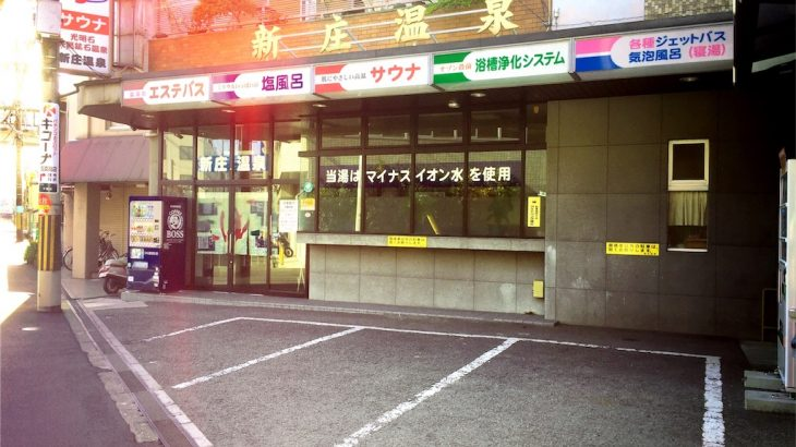 塩風呂最高!阪急下新庄駅から徒歩3分の新庄温泉に行ってみた