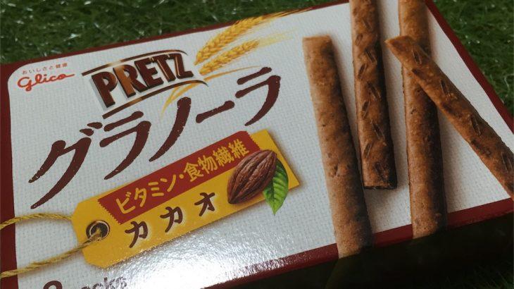 これいい!糖質制限ダイエットに最適なおやつ<プリッツ グラノーラ>発見♪