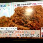 【あさチャン】発酵サトウキビファイバーがダイエットに良さそう!沖縄のスーパーフード