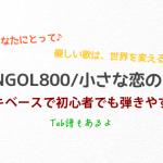 【初心者向け】ベースギター指弾きでモンゴル800(モンパチ)をカバー!【Tab譜も紹介】