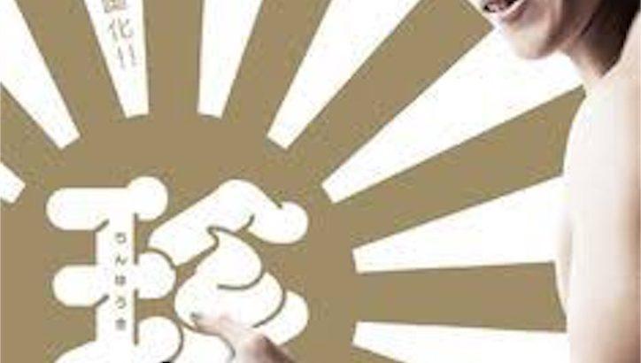 【映画レビュー】珍遊記を観てきた【倉科カナの演技力がヤバかった】