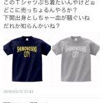 下関市Tシャツのオリジナルデザインまとめ【作りすぎw】