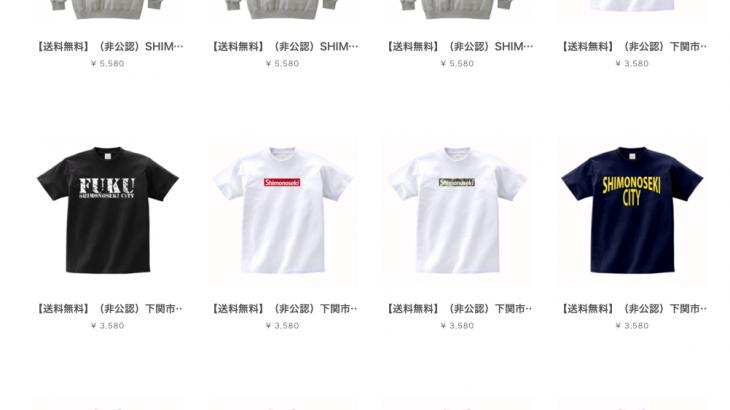 """下関市""""非公認""""な下関市Tシャツ、ようやく発売ですよ〜(SHIMONOSEKI CITYパーカーも有り)"""