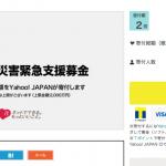 【熊本地震】偽善者と思われても寄付【寄付が2倍になるマッチング寄付】