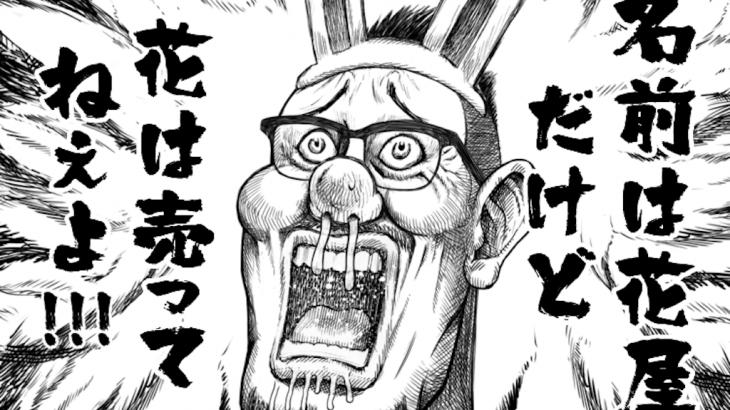 漫☆画太郎のイラストジェネレーターやばいww(キリン氷結キャンペーン)