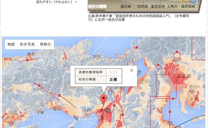 地震:住んでいる場所の揺れやすいさと活断層をチェックする方法:朝日新聞デジタル