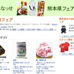 熊本地震復興に少しでも役立てそうなAmazon熊本県フェアで買い物