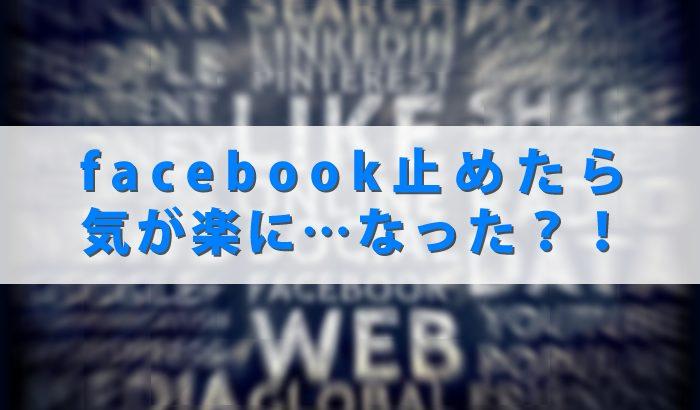 【facebookを止めた3つの理由】投稿止めたら気が楽になったっぽい:これがSNS疲れか?!