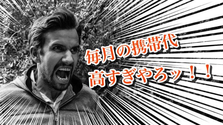 節約!iPhone6+格安SIMで携帯料金1万円から3千円に減らす計画@まだ計画段階
