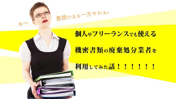 大阪で個人やフリーランスも使える機密書類の格安廃棄処分業者けすぷろを使ってみた