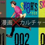 ストリート系マンガ!スケボー漫画SK8R'S-スケーターズ面白すぎる