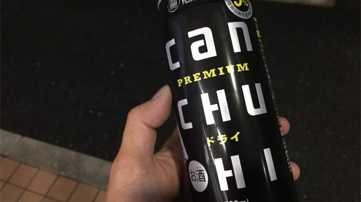 糖質オフ!タカラ缶チューハイ プレミアムドライは悪酔い確定!?