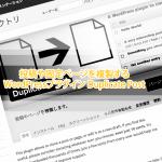 WordPressの投稿記事や固定ページを複製するプラグイン Duplicate Postって便利だなぁ