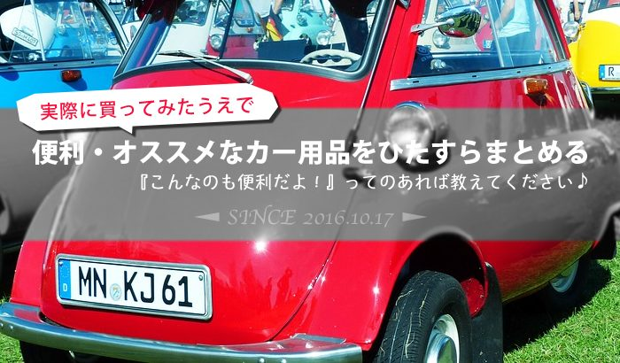 軽自動車購入!便利なオススメカー用品・カーアクセサリーをまとめ続ける
