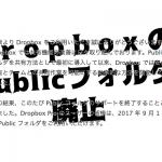 DropboxのPublicフォルダ、無料ユーザーは2017年3月15日で廃止・終了〜