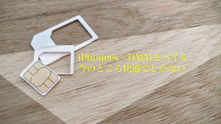 iPhone6sにDMMモバイル格安SIM挿したけど快適でしかない