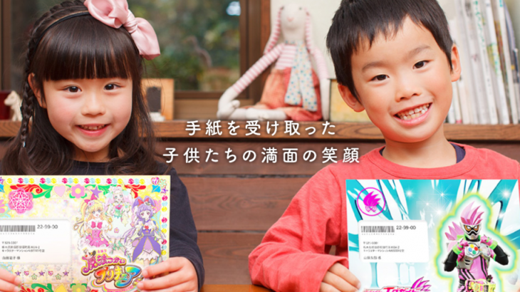 【キュウレンジャーも!】子供の誕生日プレゼントに仮面ライダーやプリキュアから手紙?!キャラレター凄い