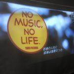【Amazon無料】全音楽好きが泣く映画…タワーレコードの誕生から倒産までを描いた『オール・シングス・マスト・パス』