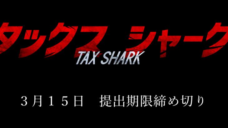 【タックスシャーク】確定申告しないとサメに襲われる?!【税金ザメ】