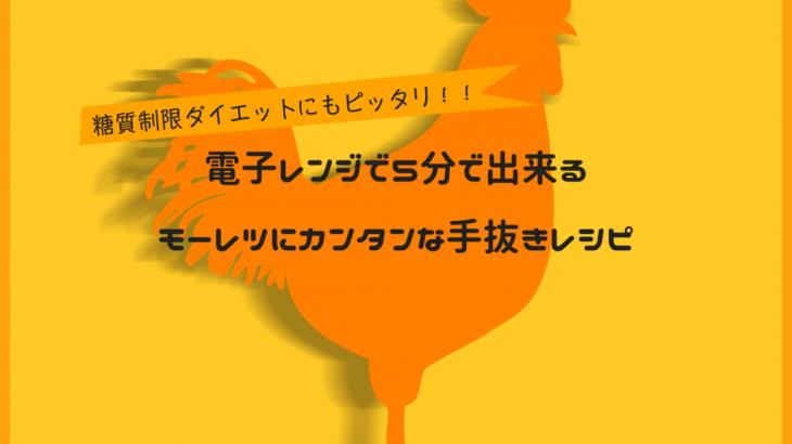 【糖質制限ダイエットにもオススメ】5分で出来る鶏肉の手抜きレシピ