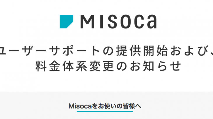 請求書作成Misoca有料化!無料プランは郵送サービス不可、弥生ID必須