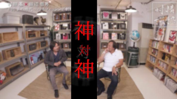 釣り好き必見の神対談動画!村田基と田辺哲男がタメ口で喋ってるぞ〜!!