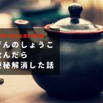 500円漢方茶『ゲンノショウコ』で便秘解消した話