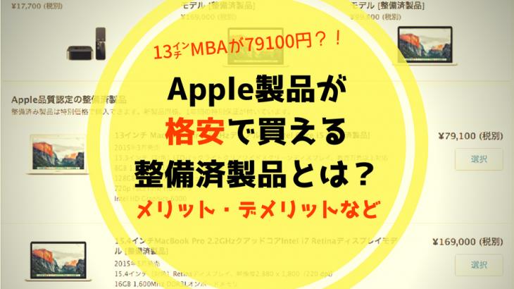 Apple製品が格安で買える整備済製品とは?メリット・デメリットなど