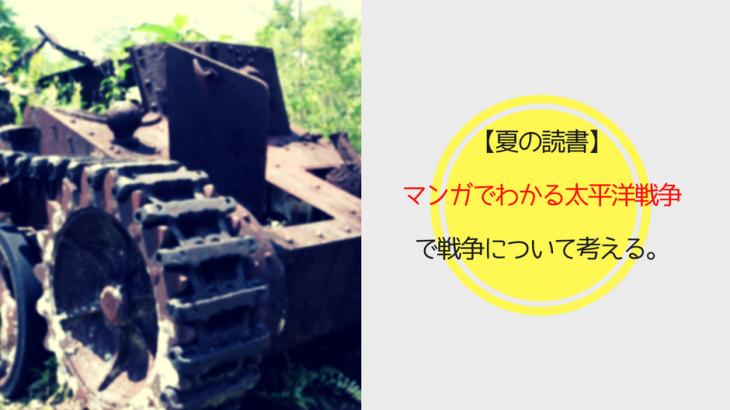 夏の読書:『マンガでわかる太平洋戦争』で戦争について考える。