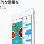 2018年の新型iPadは3万円以下?格安タブレット化待ったなし