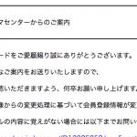 【メール危険注意】楽天カード株式会社support@mail.rakuten-card.co.jpの迷惑詐欺メール