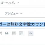 Chrome使ってるブロガーは無料文字数カウント拡張機能がオススメ