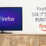 FireTVでFireFox利用可能に!ブラウザでYouTube見れるか試してみた