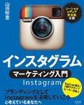 【ブログ術】Instagramで加工した写真や動画を非公開で保存する方法