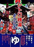 阪急淡路駅から徒歩3分、昭和湯は洗剤備え付けで最高すぎる:子連れ銭湯記
